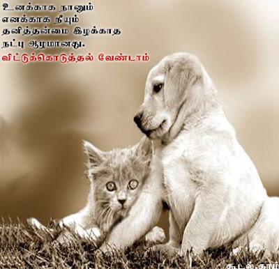 Vivekananda Tamil Quotes Wallpapers Tamil Kavithaigal Love Kavithai Song Lyrics Kavithai In