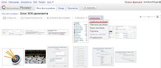 Как открыть к индексации веб-альбом Picasa