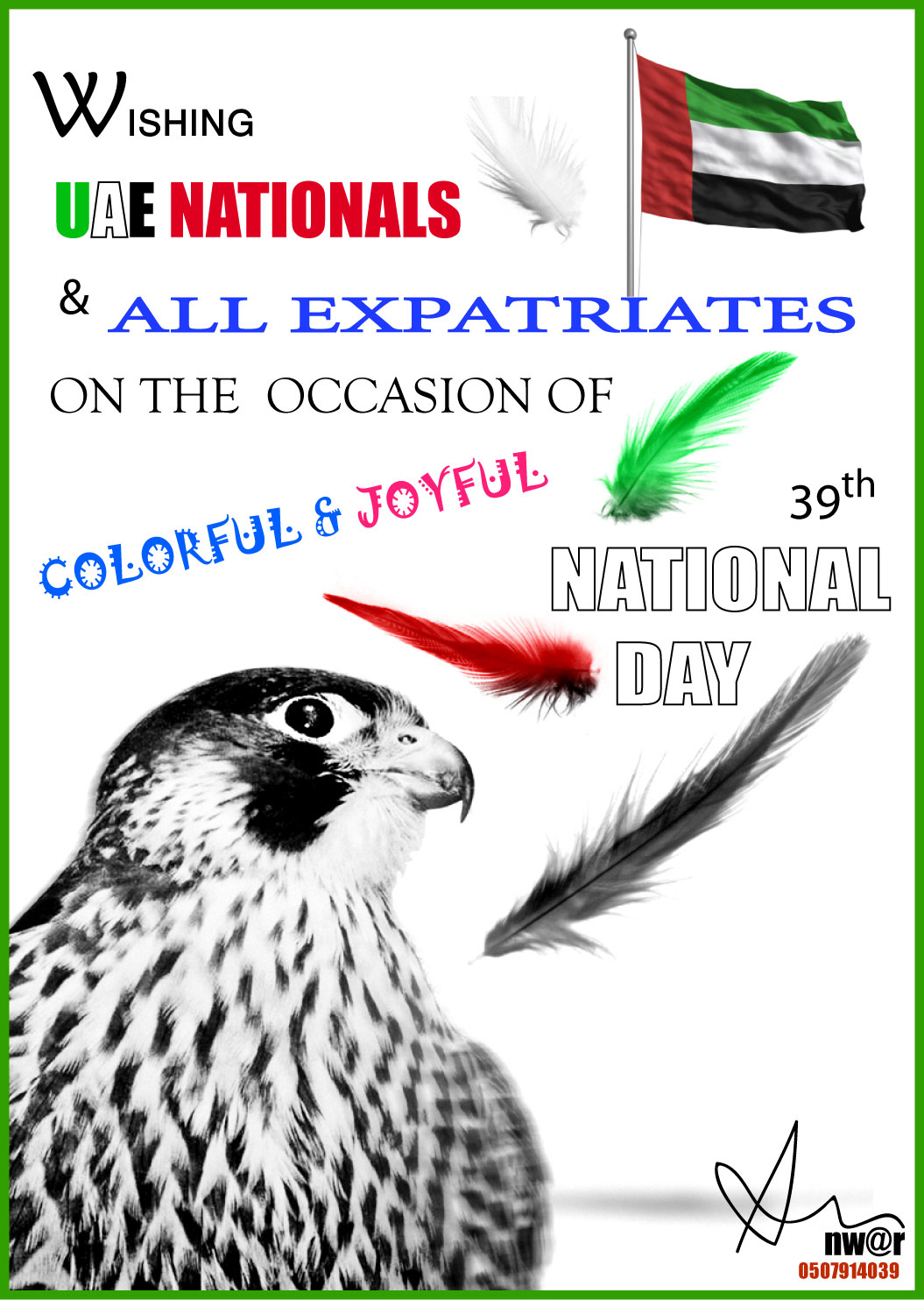 Uae National Day Quotes: நல்வரவுக்கு நன்றி..!: UAE National Day Wishes :