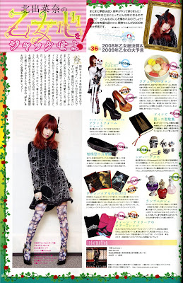 Japanese punk, gothic and lolita fashion - KERA Magazine | ALPHABET CITY