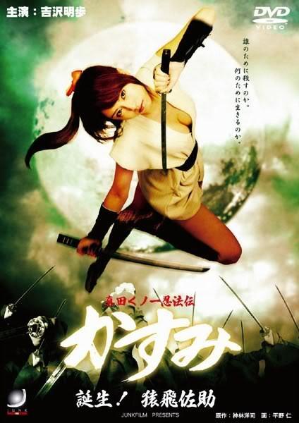 password film semi lady ninja kasumi 1 2005 mkv