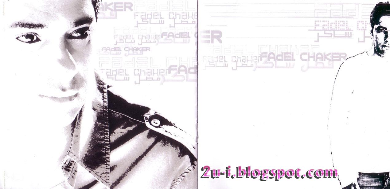 فضل شاكر = فضل شاكر Fadel Shaker يغني النجوم = Tarab Vol.1