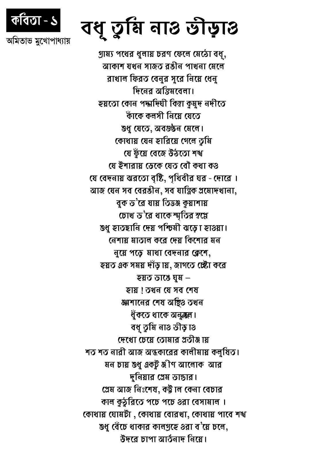 Poem in me - 3 part 1