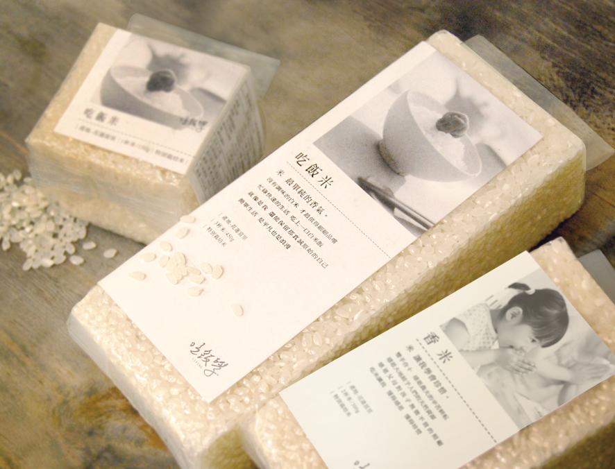 Anny Shih Design : 吃飯學 米包裝
