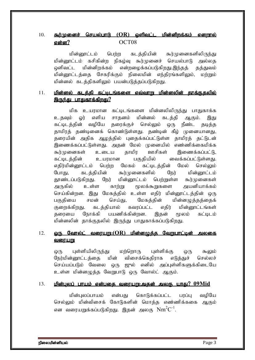 Tamilnadu 12th Physics Guide