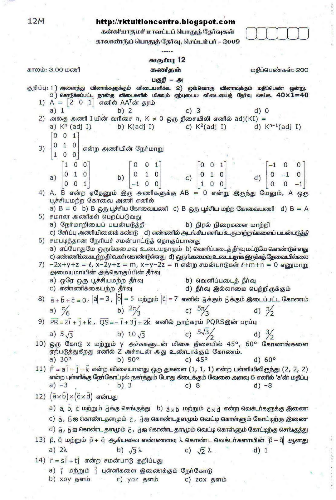 12th Maths Come Book Tamil Medium