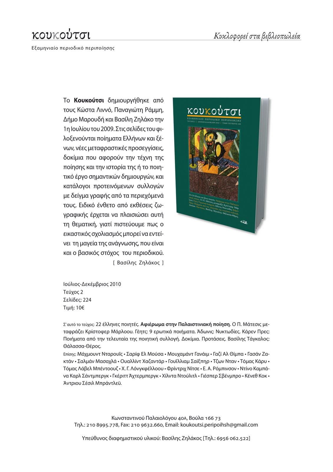 1481dfcfdb13 Λογοτεχνικά Επίκαιρα  Περιοδικό ΚΟΥΚΟΥΤΣΙ τχ.2 (νέο τεύχος)