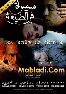 film samira fi day3a complet