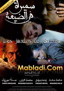 film marocain samira fi day3a