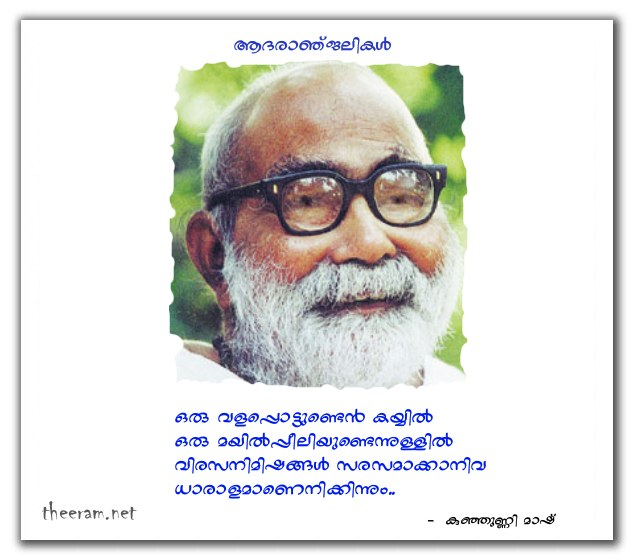Kunjunni Mash Corruption Of Master As In School Teacher Is Keralas Most Popular Poet His Poems Are Short Like Him Couplets Or Four Lines