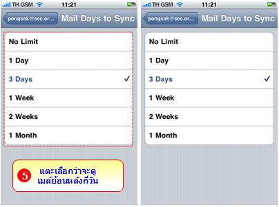 iPhone : การตั้งค่า iPhone ให้สามารถดูเมล์ย้อนหลัง ได้ตามต้องการ