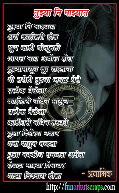 mentoni: Marathi Chitra Kavita