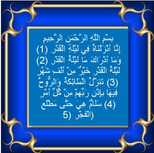 تحميل قران mp3 خالد الجليل