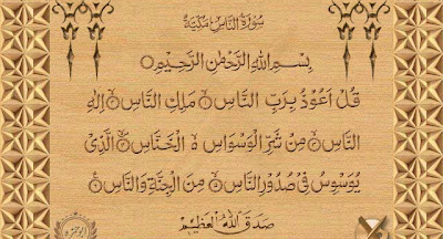 Surah an Naas arabic text from Quran