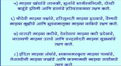 Mahalaxmi Ashtakam Sanskrit Pdf
