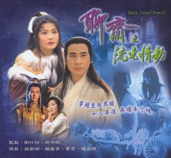 影視視界: 1996年TVB聊齋1音樂,配樂及劇情介紹