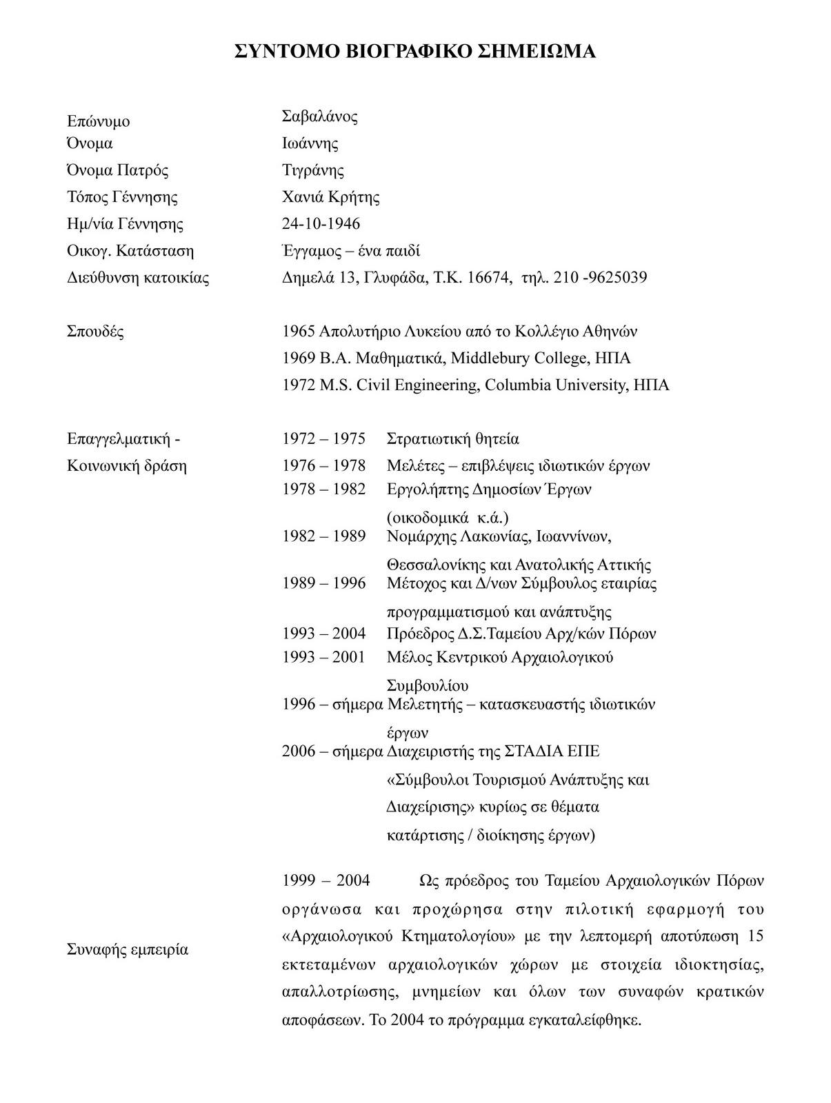 ΒΙΟΓΡΑΦΙΚΟ ΣΗΜΕΙΩΜΑ Επίθετο Χατζηλιάδης Όνοµα Αναστάσιος Πατρώνυµο Στέφανος  ΠΡΟΤΥΠΟ ΓΕΙΑ ΣΑΣ γιάννης κορωναίος 5c84460c78e