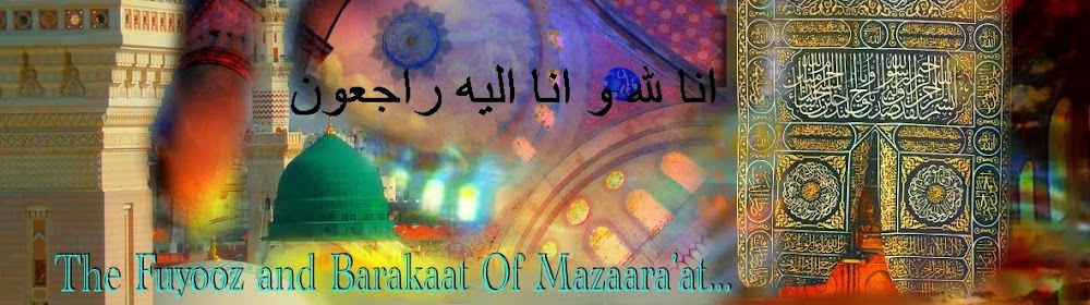 THE BLESSING OF VISTING THE MAZAAR SHAREEF