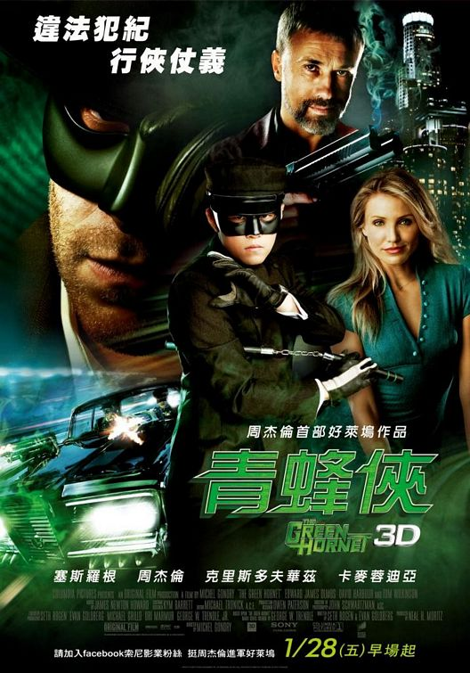 Green Hornet Film Poster : Teaser Trailer