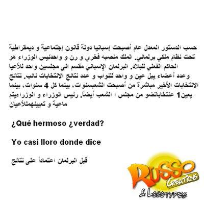 El Rincon Del Teacher Poema árabe