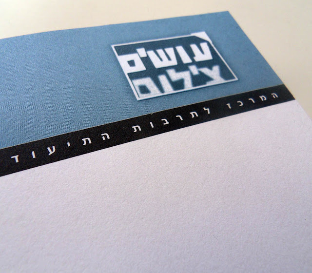 עיצוב מחדש - גרפיקה - דף לוגו עיצוב גרפי, מעצב גרפי, סטודיו לעיצוב גרפי, סטודיו בוטיק, עיצוב אתרים, מיתוג