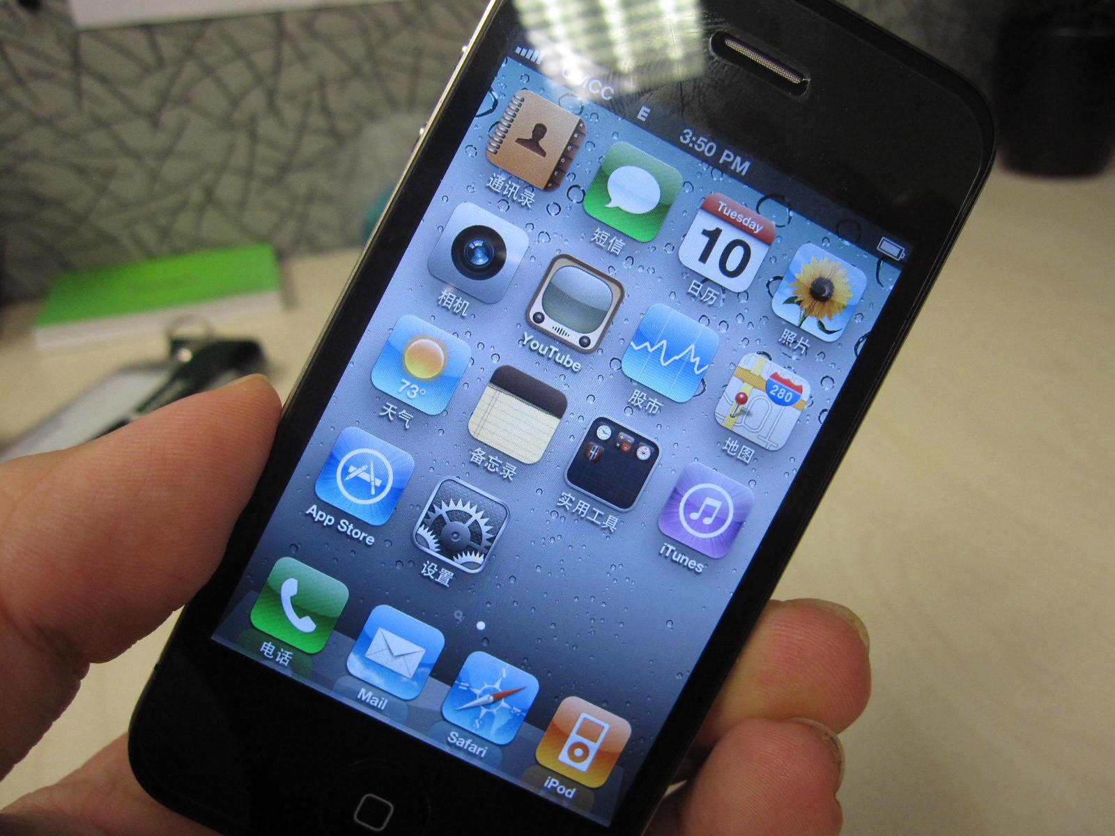 Wai Siks' Corner: I want iPhone 4!