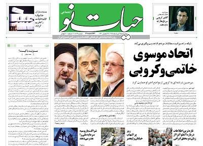 روزنامه های صبح امروز تهران