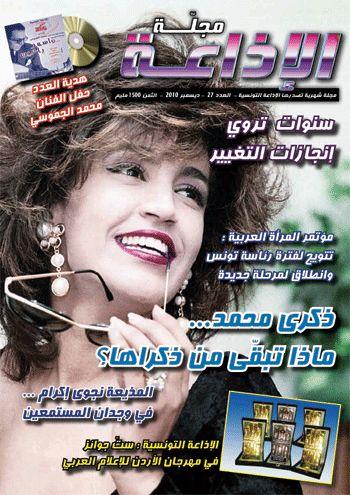 Journal assabah