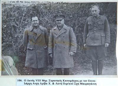 ΤΟ ΕΠΟΣ ΤΟΥ 1940 και ο στρατηγός Χ. Κατσιμήτρος, διοικητής της VII Μεραρχίας Πεζικού