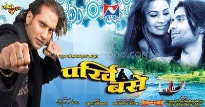 nepali movie parkhi base song