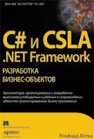 купить книгу «C# и CSLA .NET Framework: разработка бизнес-объектов» в ОЗОН