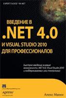 купить книгу «Введение в .NET 4.0 и Visual Studio 2010 для профессионалов» в ОЗОН