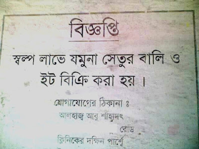 New Bangla Funny Picture Share Facebook And Google Plus Free Funny Photo