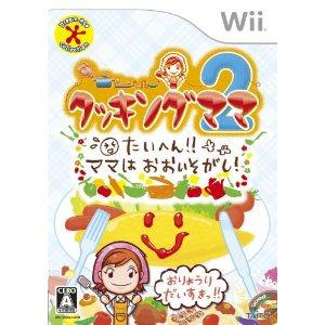 Cooking Mama 2 Wii Iso