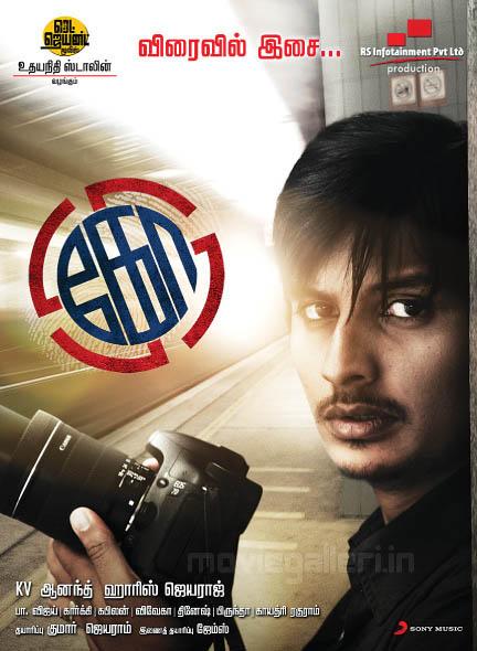 ko tamil movie audio release posters ko audio launch