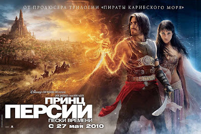Prince Of Persia Trailer