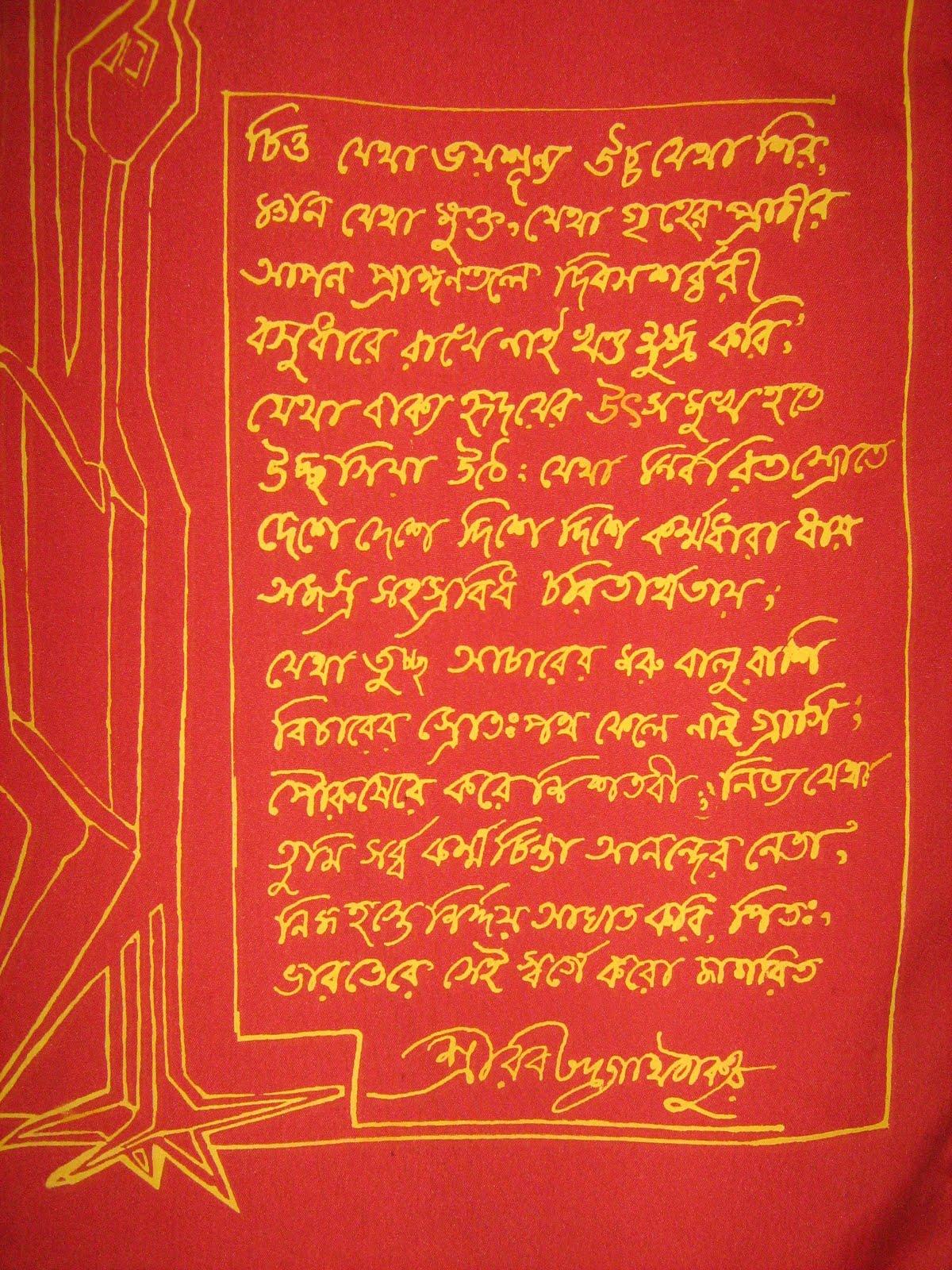 rabindranath tagore song