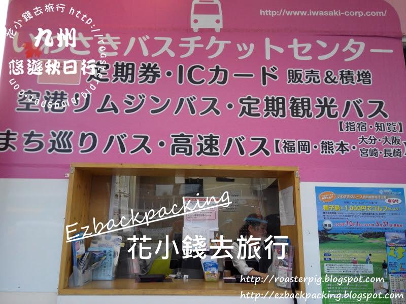 天文館機場巴士售票處