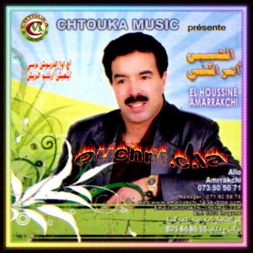 AMRRAKCHI TÉLÉCHARGER 2011 MUSIC MP3