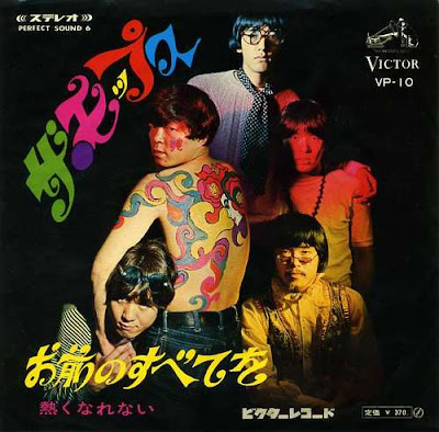 mops,psychedelic_sound_in_japan,Group_Sounds,PSYCHEDELIC-ROCKNROLL,Omae_No_Subete_O,Atsuku_Narenai,vp_10