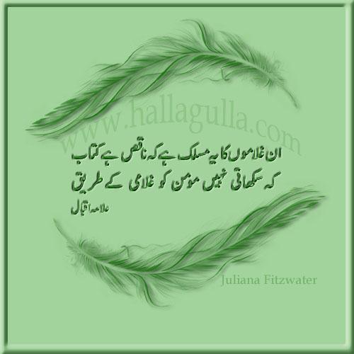 Iqbal Urdu Shayari Images: Sports Corner: Allam Iqbal's Poetry
