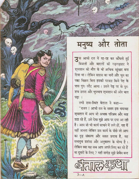 Chandamama Stories In Ebook - Year of Clean Water