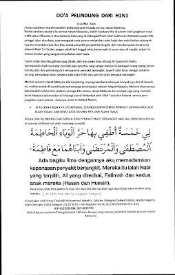 Dalam kerisauan penularan wabak pandemik H1N1 yang melanda Malaysia dan seluruh dunia mutakhir ini, banyak email yang saya dapat berkenaan doa-doa yang boleh diamalkan untuk menghindarinya. Salah satunya termasuklah seperti yang saya lampirkan.  Mohon pendapat ustaz berkenaan doa tersebut. Adakah boleh kita mengamalkannya? Ada yang menganggap ianya dari syiah. Mohon penjelasan.