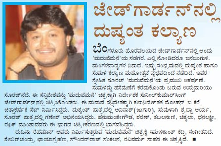 Golden Star Ganesh Golden Star Ganesh News Pepars