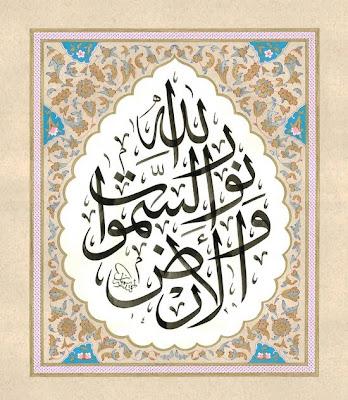 Allah1 الله نور السموات والأرض