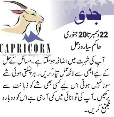 daily horoscope in urdu today capricorn