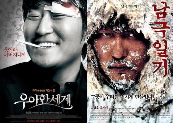 Movievora My Lovely Song Kang Ho