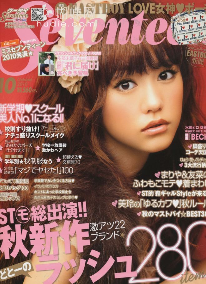 Best Movie 2011 Japanese Fashion Magazine Seventeen -5641