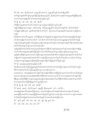 dr chatgyi myanmar love story books download
