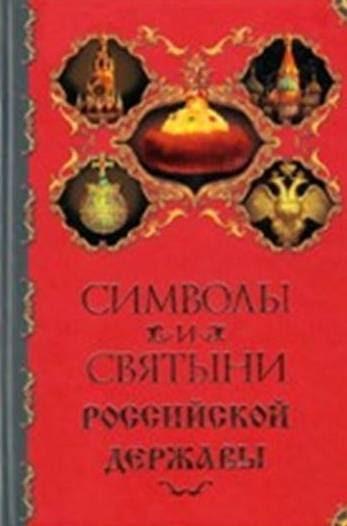 знакомства с символами российского государства